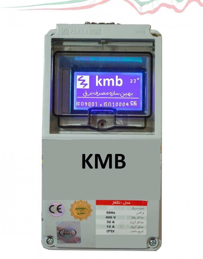 کاهنده مصرف برق خانگی دستگاه کاهش مصرف برق